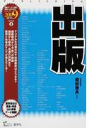 出版 2009年度版 (最新データで読む産業と会社研究シリーズ)