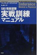 SAS・精鋭部隊実戦訓練マニュアル