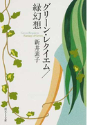 グリーン・レクイエム/緑幻想 (創元SF文庫)(創元SF文庫)