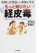 もっと知りたい経皮毒 危険な日用品から家族を守る 健康な子どもに育つ母と子の経皮毒スクール