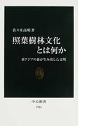 照葉樹林文化とは何か 東アジアの森が生み出した文明 (中公新書)(中公新書)