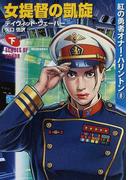 女提督の凱旋 下 (ハヤカワ文庫 SF 紅の勇者オナー・ハリントン)(ハヤカワ文庫 SF)