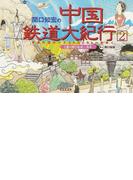 関口知宏の中国鉄道大紀行 最長片道ルート36,000kmをゆく 2 〈春の旅〉桂林〜西安