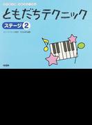 ともだちテクニック リトミック・ソルフェージュ ステージ2