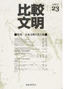 比較文明 23(2007) 特集日本文明の光と陰