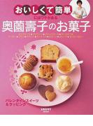 奥薗壽子のお菓子 おいしくて簡単にはワケがある (レタスクラブMOOK)