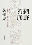 網野善彦著作集 第6巻 転換期としての鎌倉末・南北朝期