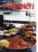 タイ料理紀行 人気の店を食べ尽くす (旅名人ブックス)