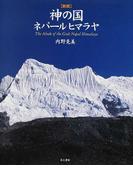 神の国・ネパールヒマラヤ 新版