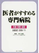 医者がすすめる専門病院 兵庫 京都 滋賀 全面改訂2008〜'11