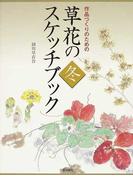 作品づくりのための草花のスケッチブック 冬