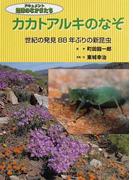 カカトアルキのなぞ 世紀の発見88年ぶりの新昆虫 (ドキュメント地球のなかまたち)