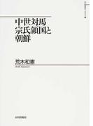 中世対馬宗氏領国と朝鮮 (山川歴史モノグラフ)