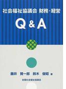 社会福祉協議会財務・経営Q&A