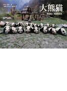大熊猫 赤ちゃんパンダ