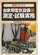 写真でトライ自家用電気設備の測定・試験実務
