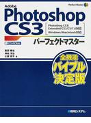 Adobe Photoshop CS3パーフェクトマスター (Perfect Master)