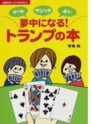夢中になる!トランプの本 ゲーム マジック 占い (主婦の友ベストBOOKS)