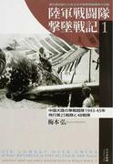 陸軍戦闘隊撃墜戦記 連合軍記録から見る日本陸軍戦闘機隊の活躍 1 中国大陸の隼戦闘機隊