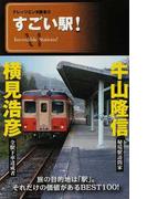すごい駅! (ナレッジエンタ読本)