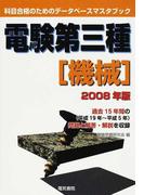 電験第三種機械 2008年版 (科目合格のためのデータベースマスタブック)