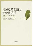 地球環境問題の比較政治学 日本・ドイツ・アメリカ