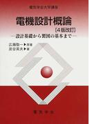 電機設計概論 設計基礎から製図の基本まで 4版改訂 (電気学会大学講座)