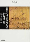 前近代の日本列島と朝鮮半島 (史学会シンポジウム叢書)