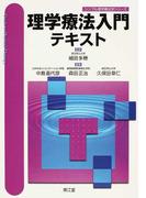 理学療法入門テキスト (シンプル理学療法学シリーズ)