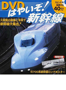 DVDはやいぞ!新幹線 映像と写真で新幹線大集合!