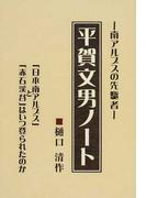 平賀文男ノート 「日本南アルプス」と「赤石渓谷」はいつ登られたのか 南アルプスの先駆者