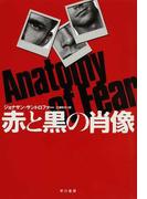 赤と黒の肖像 (Hayakawa Novels)