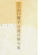 山口誓子自選自解句集 新装版