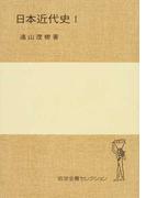 日本近代史 1 (岩波全書セレクション)