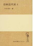 日本近代史 2 (岩波全書セレクション)