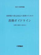 商標権の指定商品の書換のための書換ガイドライン 第3版