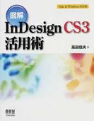 図解InDesign CS3活用術