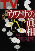 TVウワサの眞相 伝説の激烈トーク番組が活字で甦った!!