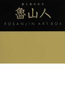 魯山人ART BOX 美と食の天才