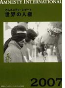 世界の人権 2007 (アムネスティ・レポート)