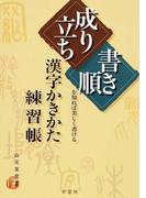 漢字かきかた練習帳 「成り立ち」「書き順」を知れば美しく書ける