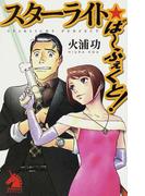スターライト☆ぱ~ふぇくと! 新版 (ソノラマノベルス)