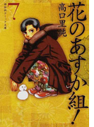 花のあすか組! 7 (祥伝社コミック文庫)