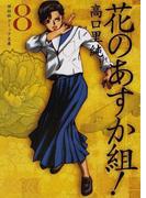 花のあすか組! 8 (祥伝社コミック文庫)