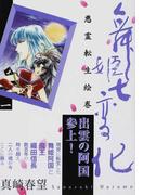 舞姫七変化 悪霊転生絵巻 1 出雲の阿国参上! (祥伝社コミック文庫)