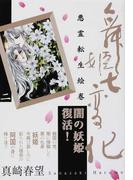 舞姫七変化 悪霊転生絵巻 2 闇の妖姫復活! (祥伝社コミック文庫)