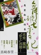 """舞姫七変化 悪霊転生絵巻 3 光秀、魔城""""安土""""再建! (祥伝社コミック文庫)"""