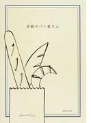 京都のパン屋さん 改訂版