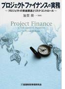 プロジェクトファイナンスの実務 プロジェクトの資金調達とリスク・コントロール