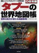 「タブー」の世界地図帳 08年版 黒幕、スパイ、テロネットワーク、原理主義…